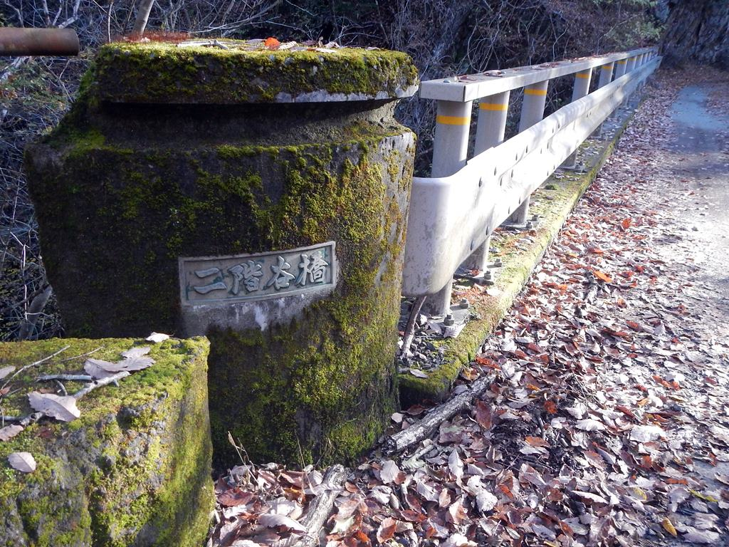 奈良子林道に架かる二階谷橋