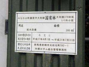給水設備に掲示された看板